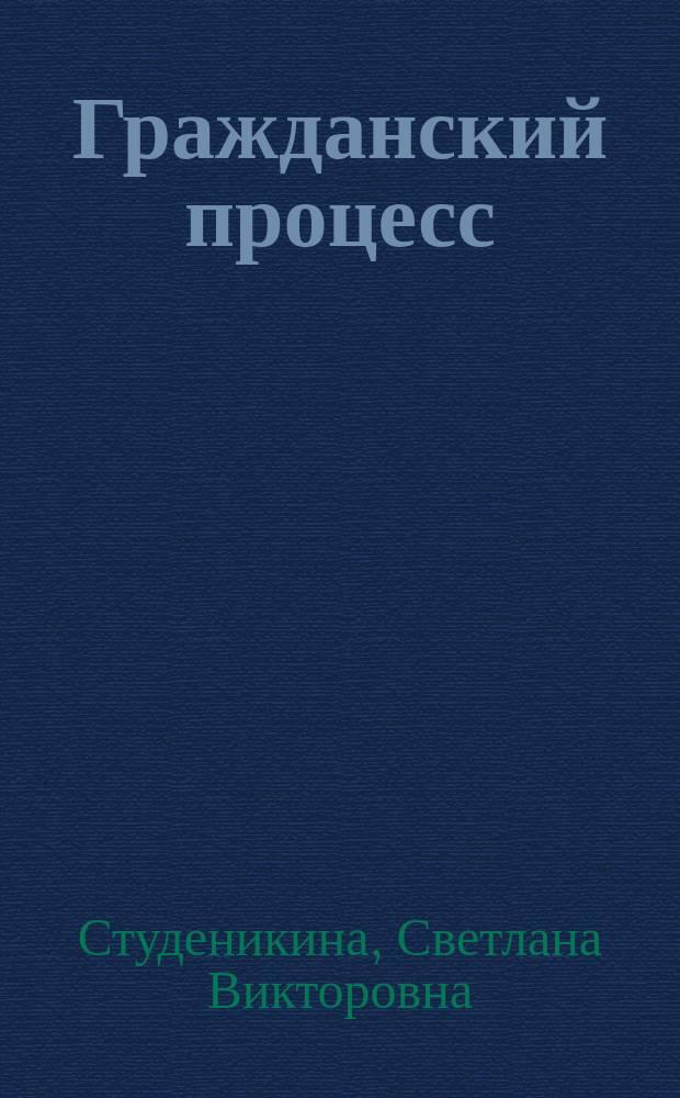 Гражданский процесс : учебное пособие