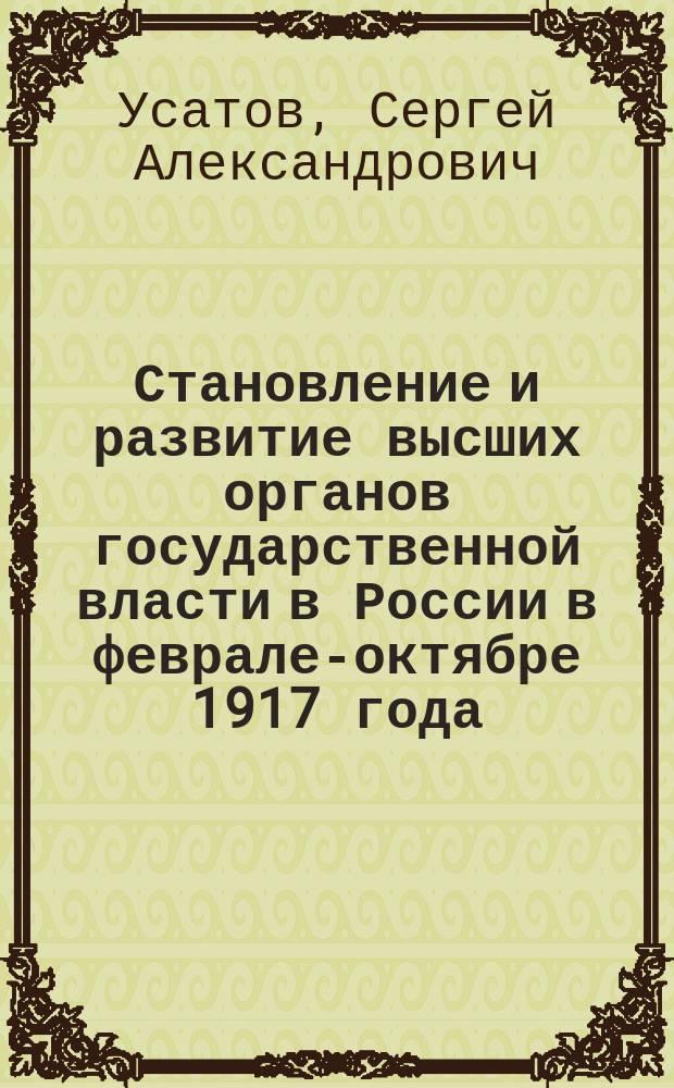 Становление и развитие высших органов государственной власти в России в феврале-октябре 1917 года : учебное пособие
