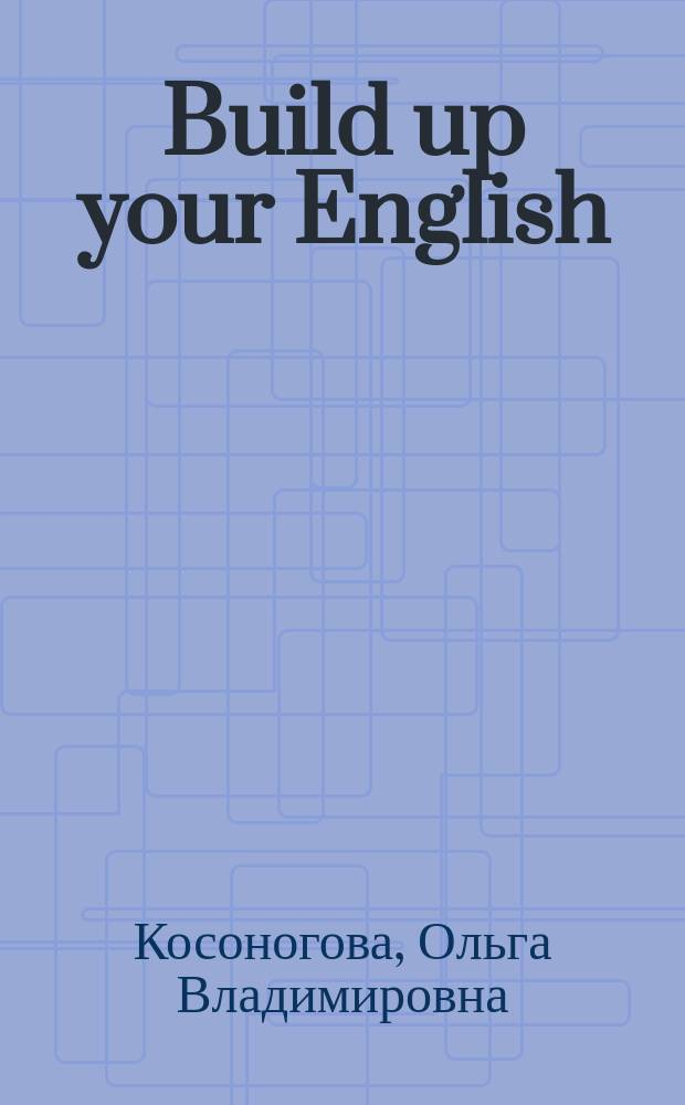 Build up your English: from word to sentence : учебное пособие
