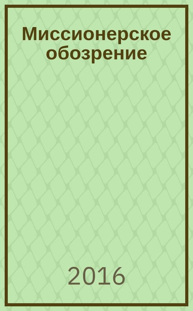 Миссионерское обозрение : Изд. РГ по планир. возрождения православ. миссии на канон. территории рус. православ. церкви. 2016, № 5/6 (205/206)