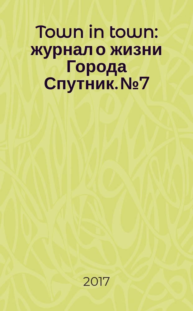 Town in town : журнал о жизни Города Спутник. № 7 : 10 лет Городу Спутнику
