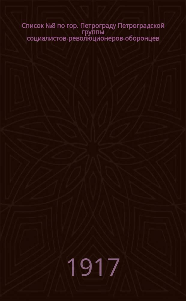 [Список] № 8 по гор. Петрограду Петроградской группы социалистов-революционеров-оборонцев : листовка