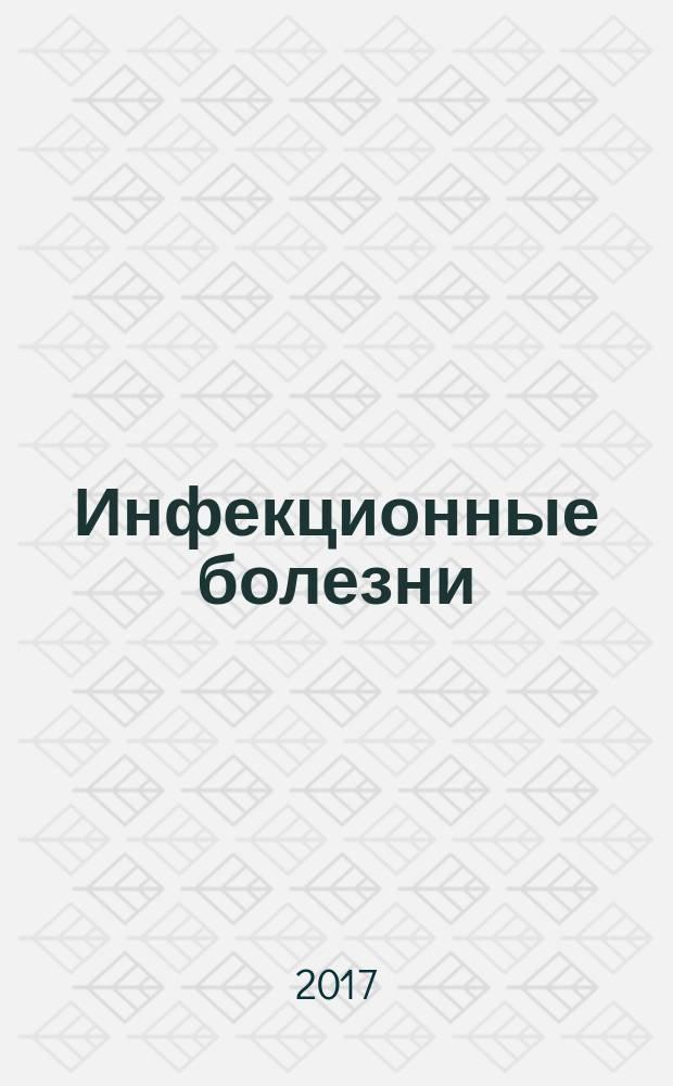 Инфекционные болезни : новости. Мнения. Обучение журнал для непрерывного медицинского образования врачей. 2017, № 1 (18)