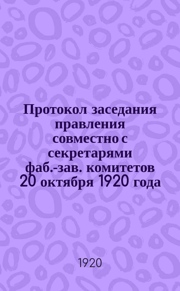Протокол заседания правления совместно с секретарями фаб.-зав. комитетов 20 октября 1920 года : листовка