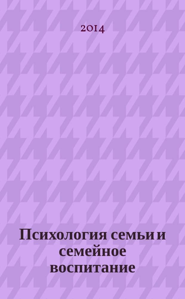 """Психология семьи и семейное воспитание : учебное пособие : по направлению """"Педагогическое образование"""""""
