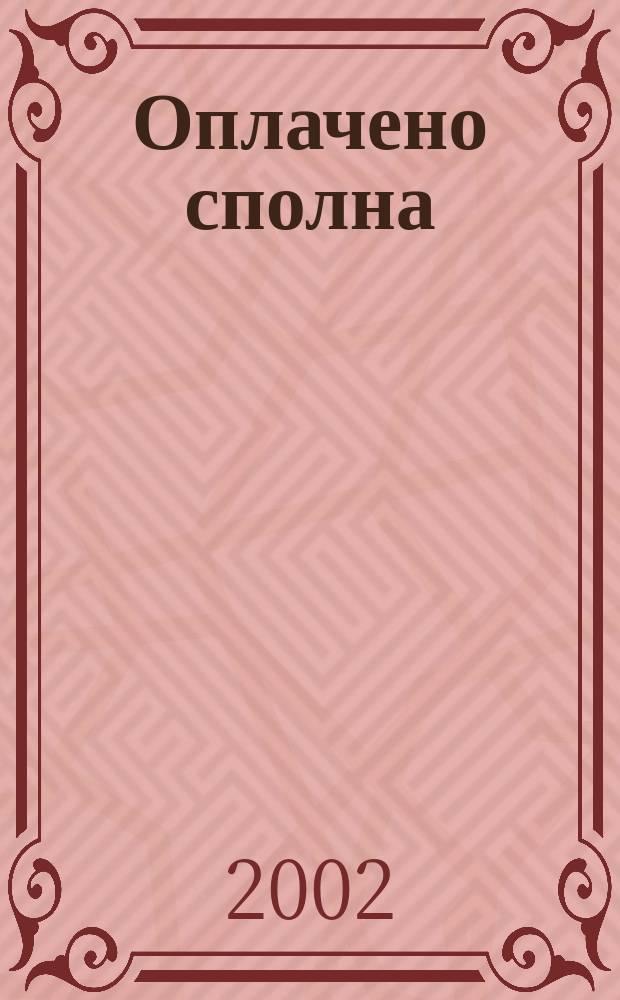 Оплачено сполна : пасхальная драма : для хора, солистов, чтеца в сопровожд. фп.