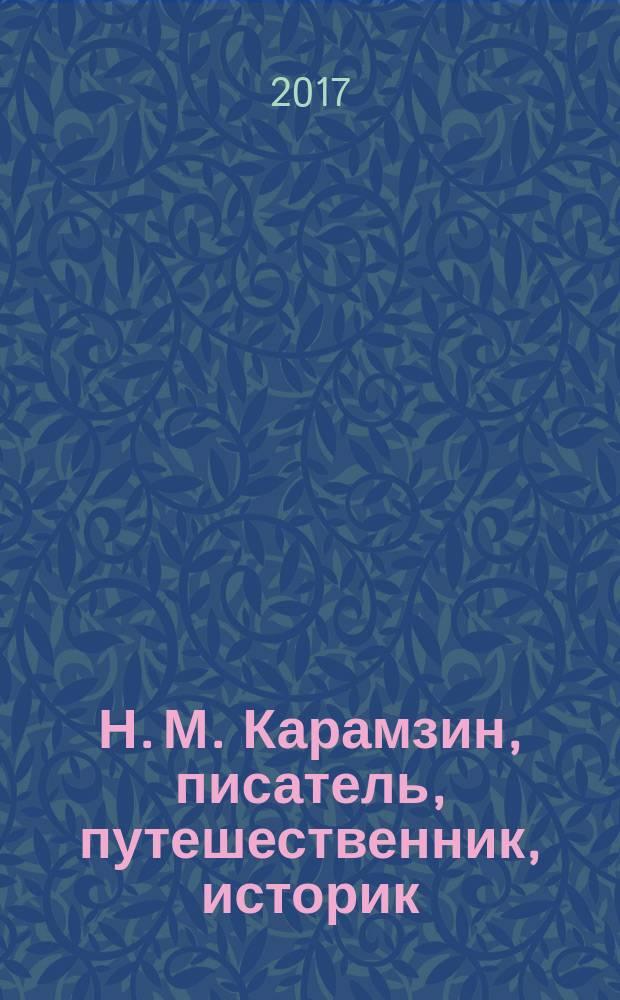 Н. М. Карамзин, писатель, путешественник, историк : в честь 250-летия именитийшего гражданина в государстве : Круглый стол, 21 декабря 2016 года