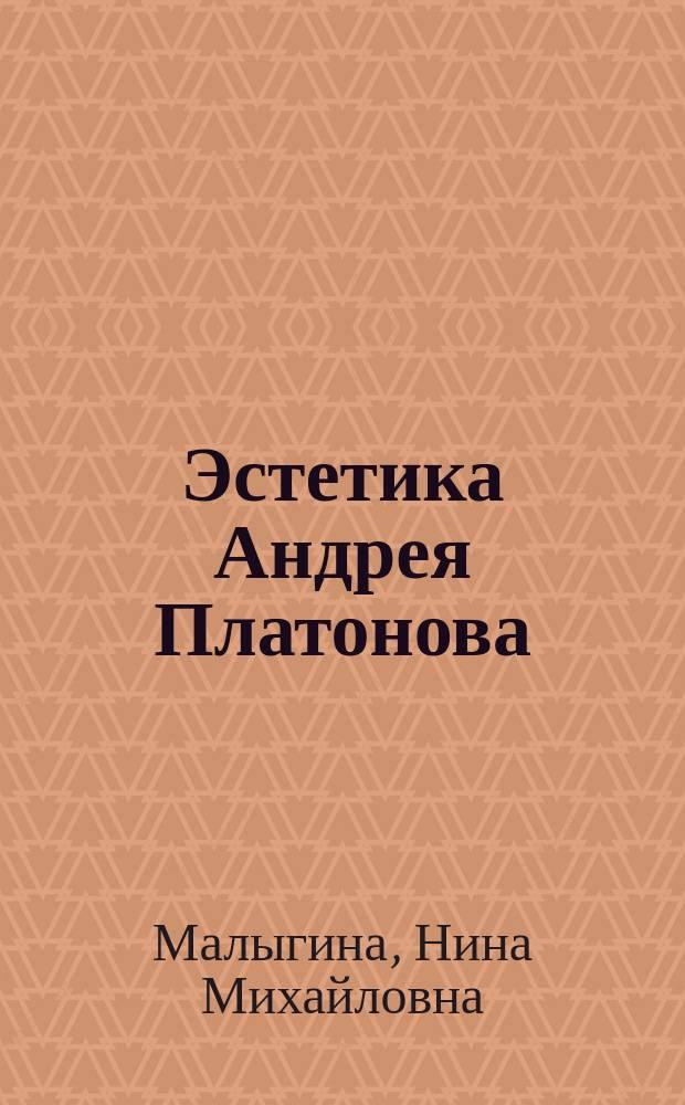 Эстетика Андрея Платонова