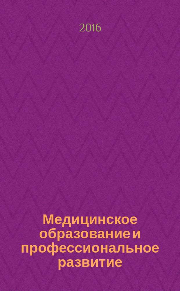 Медицинское образование и профессиональное развитие : научно-практический журнал журнал сообщества медицинских преподавателей. 2016, № 4 (26)