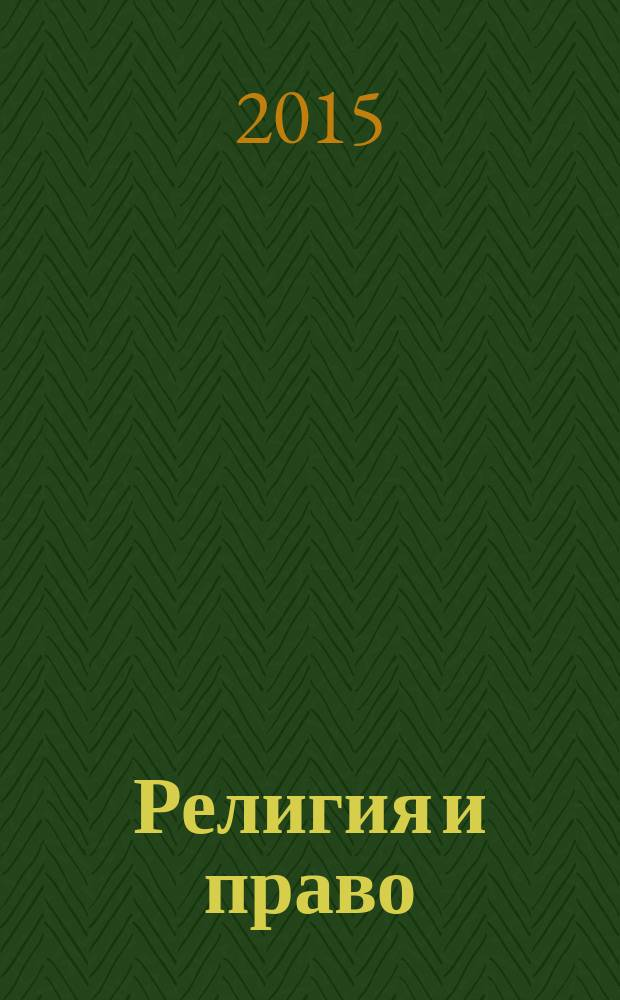 Религия и право : Информ.-аналит. журн. 2015, № 2 (73)