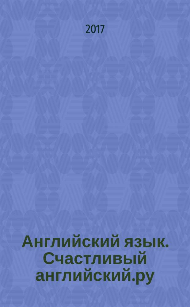 Английский язык. Счастливый английский.ру / Happy English.ru : учебное пособие : рабочая тетрадь № 1 к учебнику для 10-го класса общеобразовательных учреждений