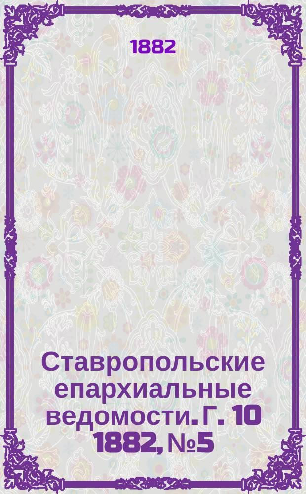 Ставропольские епархиальные ведомости. Г. 10 1882, № 5