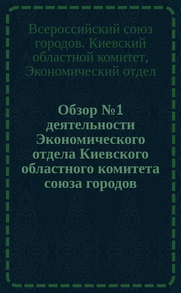 Обзор № 1 деятельности Экономического отдела Киевского областного комитета союза городов, август - октябрь 1916 г.