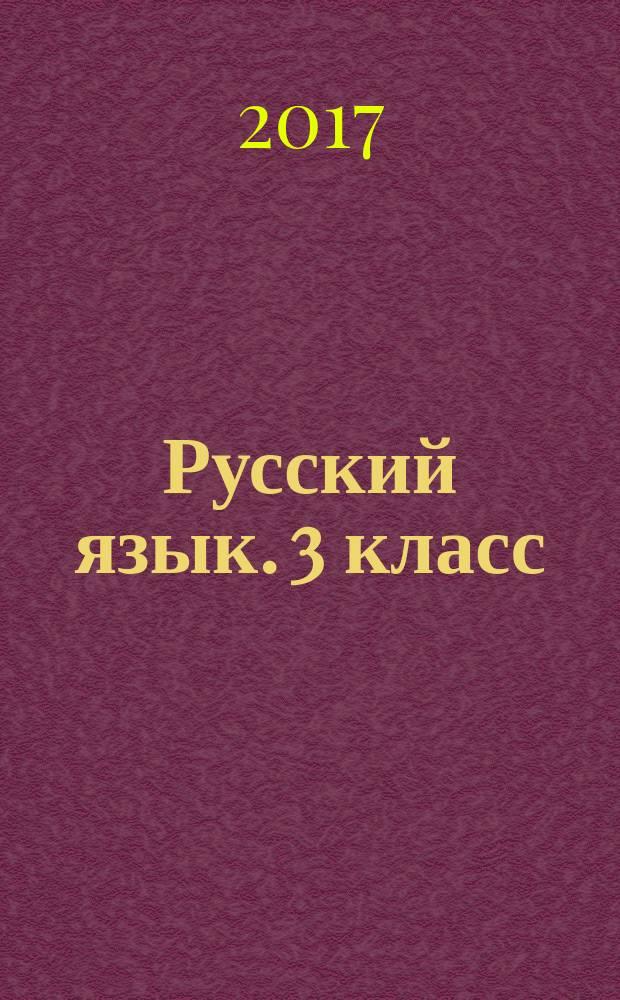 Русский язык. 3 класс : проверочные работы и контрольные задания : первое и второе полугодие : 6+