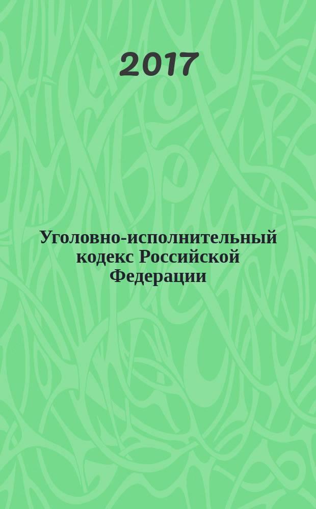 Уголовно-исполнительный кодекс Российской Федерации : принят Государственной Думой 18 декабря 1996 года : одобрен Советом Федерации 25 декабря 1996 года : изменения: Федеральные законы от 8 января 1998 г. № 11-ФЗ ... от 5 апреля 2017 г. № 66-ФЗ : по состоянию на 25 мая 2017 г. : с учетом изменений, внесенных Федеральным законом от 5 апреля 2017 г. № 66-ФЗ