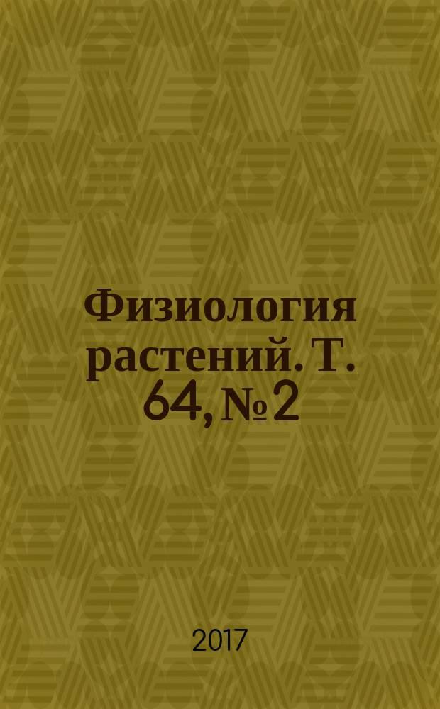 Физиология растений. Т. 64, № 2