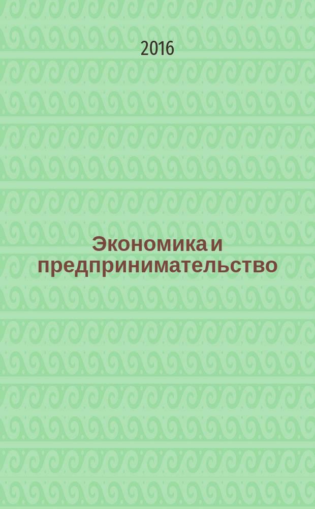 Экономика и предпринимательство : ЭП международный журнал научный журнал the international journal of economy and business. Vol. 10, № 12, ч. 4 (77-4)