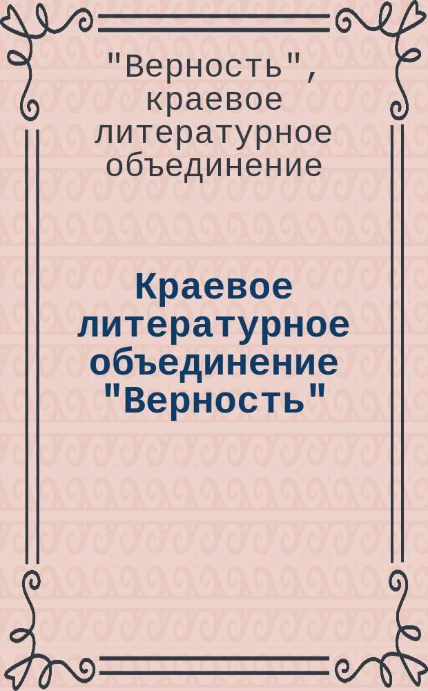 """Краевое литературное объединение """"Верность"""" : поэтический альбом"""