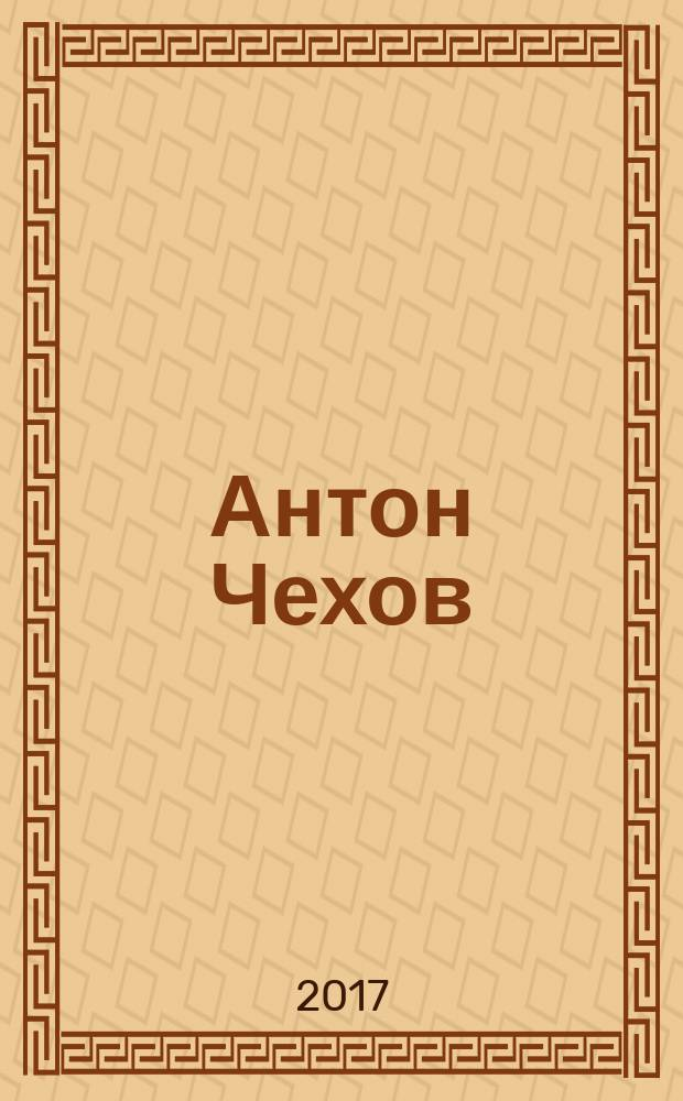 Антон Чехов : сборник