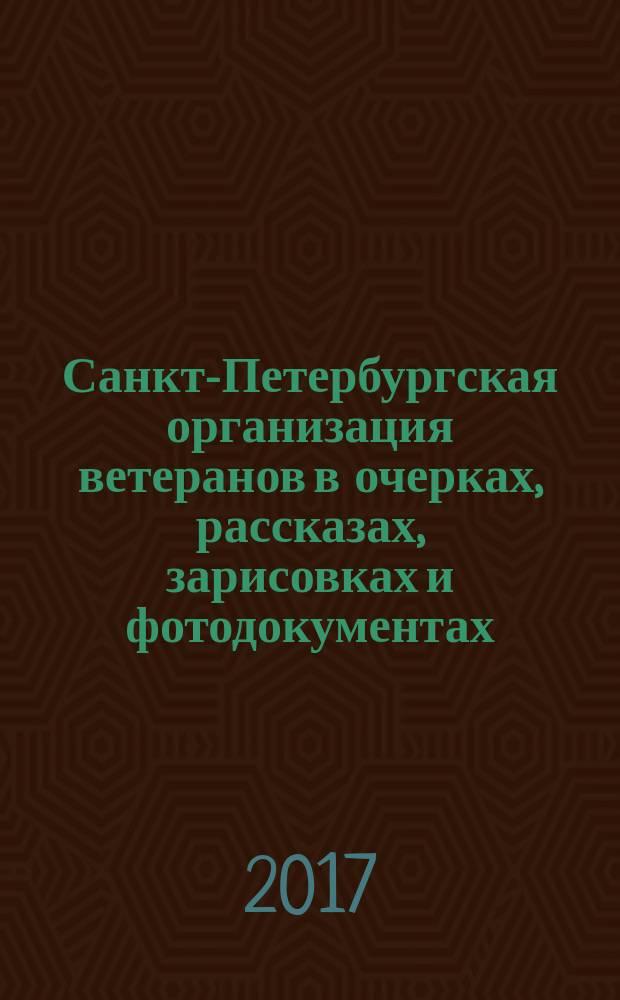 Санкт-Петербургская организация ветеранов в очерках, рассказах, зарисовках и фотодокументах : юбилейное издание