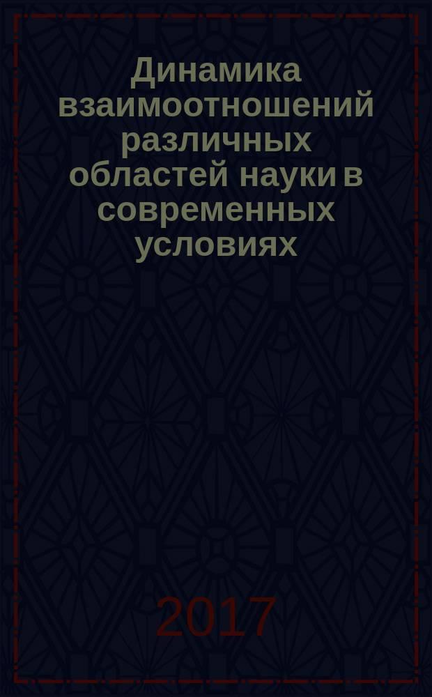 Динамика взаимоотношений различных областей науки в современных условиях : сборник статей международной научно-практической конференции, 3 мая 2017 г. [в 3 ч. Ч. 3