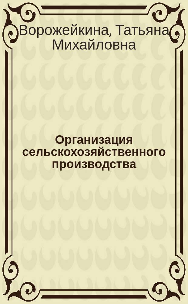 Организация сельскохозяйственного производства : методические указания