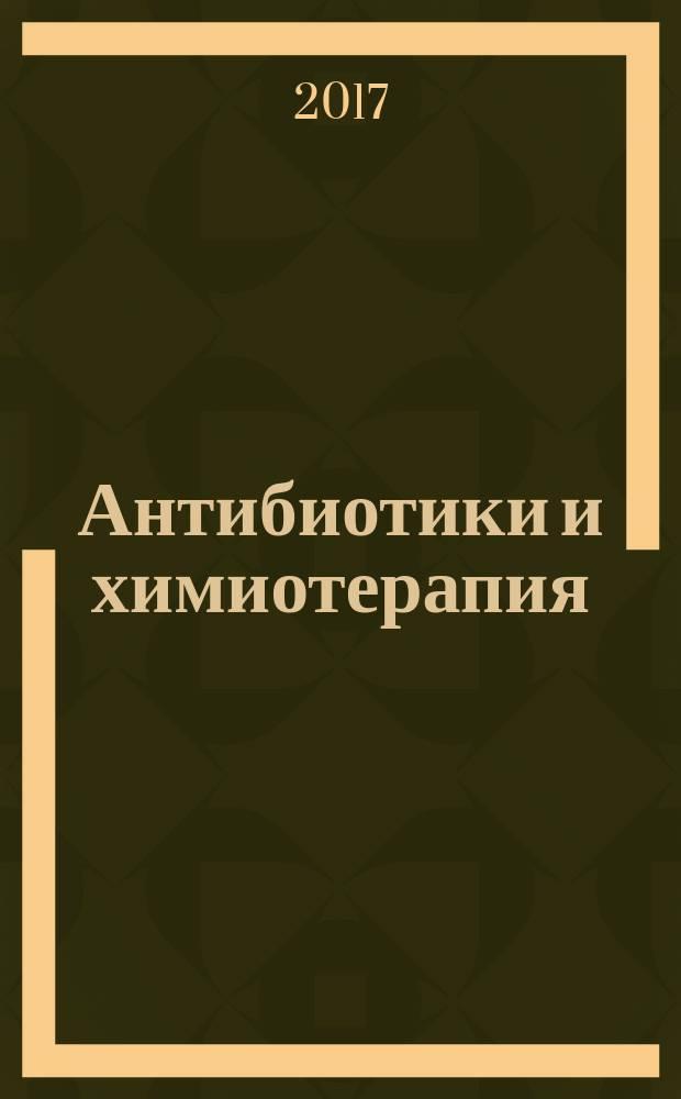 Антибиотики и химиотерапия : Ежемес. науч.-практ. журн. Т. 62, 1/2
