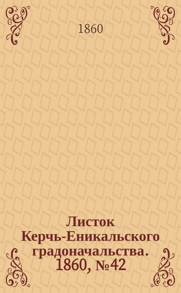 Листок Керчь-Еникальского градоначальства. 1860, № 42 (16 окт.)