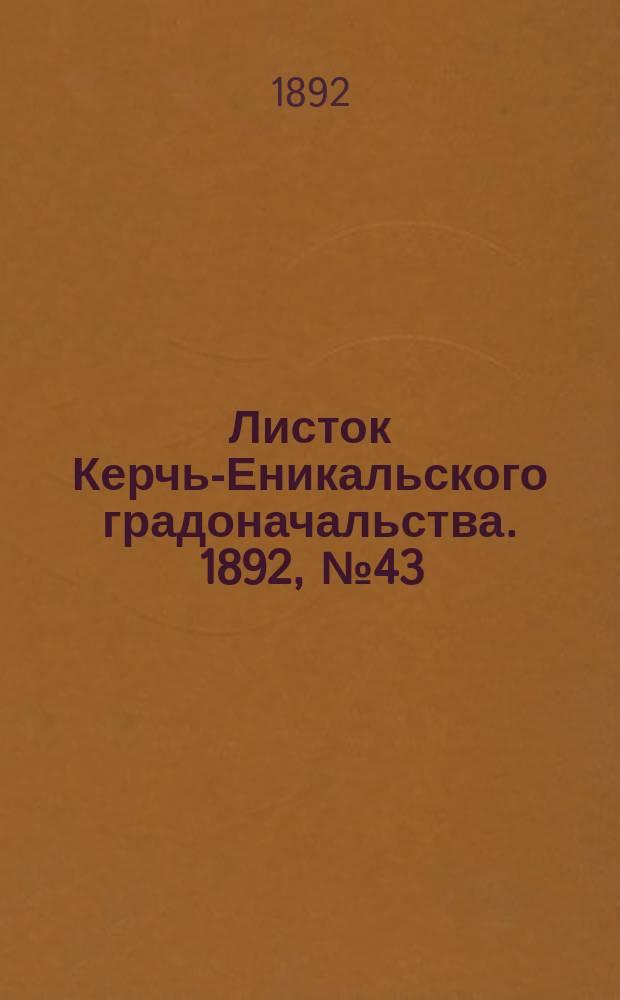 Листок Керчь-Еникальского градоначальства. 1892, № 43 (1 нояб.)