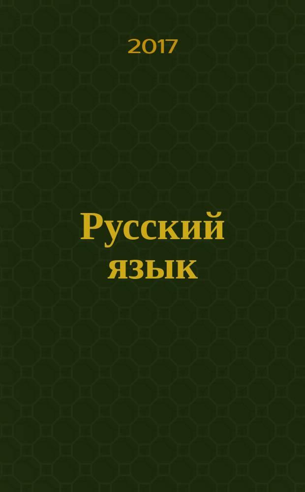 Русский язык : 2 класс : система уроков по учебнику Л. Я. Желтовской, О. Б. Калининой