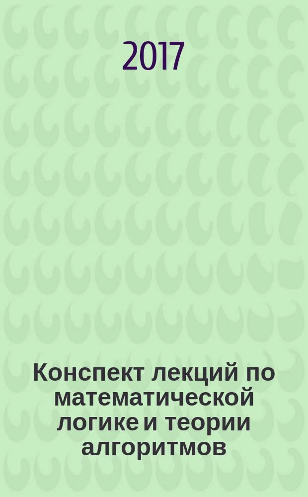 Конспект лекций по математической логике и теории алгоритмов : учебно-методическое пособие
