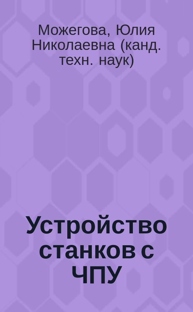 Устройство станков с ЧПУ : учебно-методическое пособие