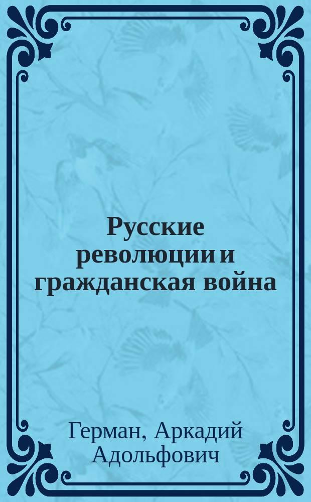 Русские революции и гражданская война : хроника страны в картах, событиях, фактах