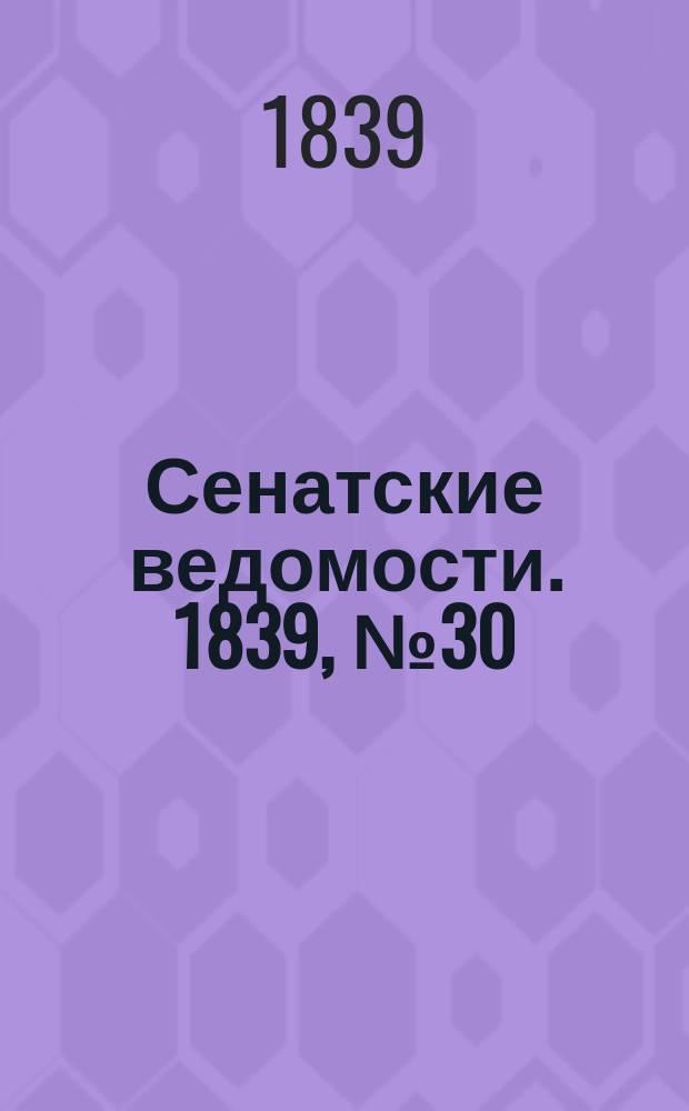 Сенатские ведомости. 1839, № 30 (14 апр.)
