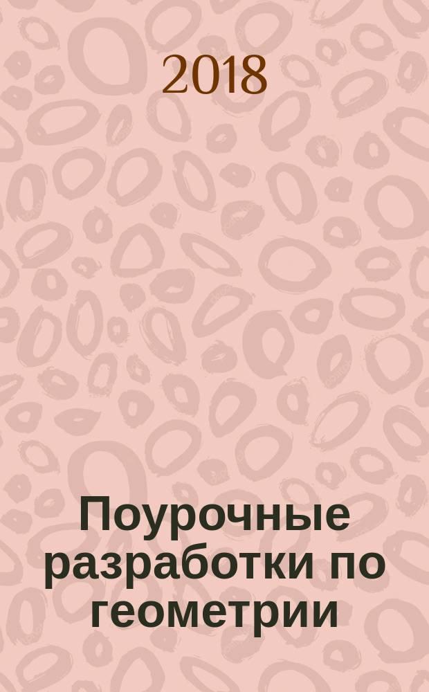 Поурочные разработки по геометрии : к учебному комплекту Л. С. Атанасяна и др. (М.: Просвещение) : 10 класс : учебно-методическое пособие