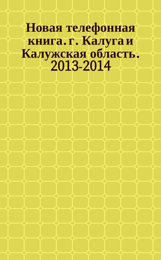 Новая телефонная книга. г. Калуга и Калужская область. 2013-2014 : периодический сборник служебных телефонов