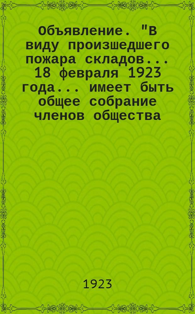 """Объявление. """"В виду произшедшего пожара складов... 18 февраля 1923 года... имеет быть общее собрание членов общества..."""" : листовка"""