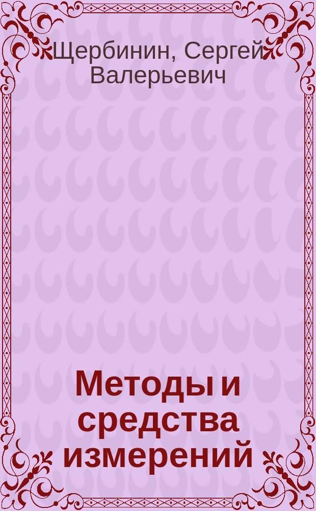 Методы и средства измерений : учебно-методический комплекс : для студентов вузов