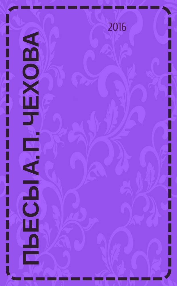 Пьесы А. П. Чехова: язык и элементы анализы : монография