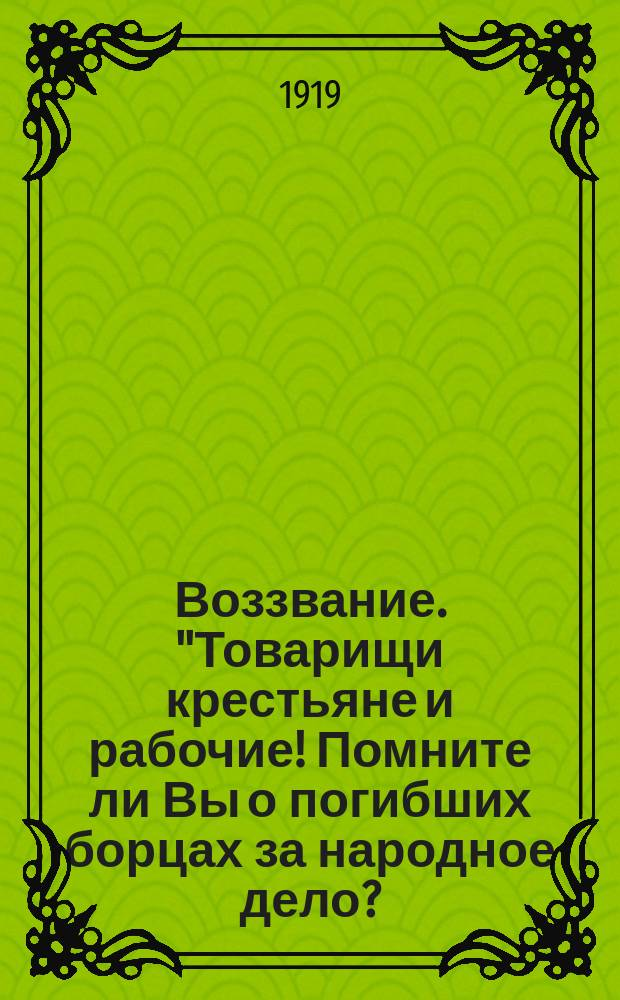 """Воззвание. """"Товарищи крестьяне и рабочие! Помните ли Вы о погибших борцах за народное дело?.."""" : листовка"""