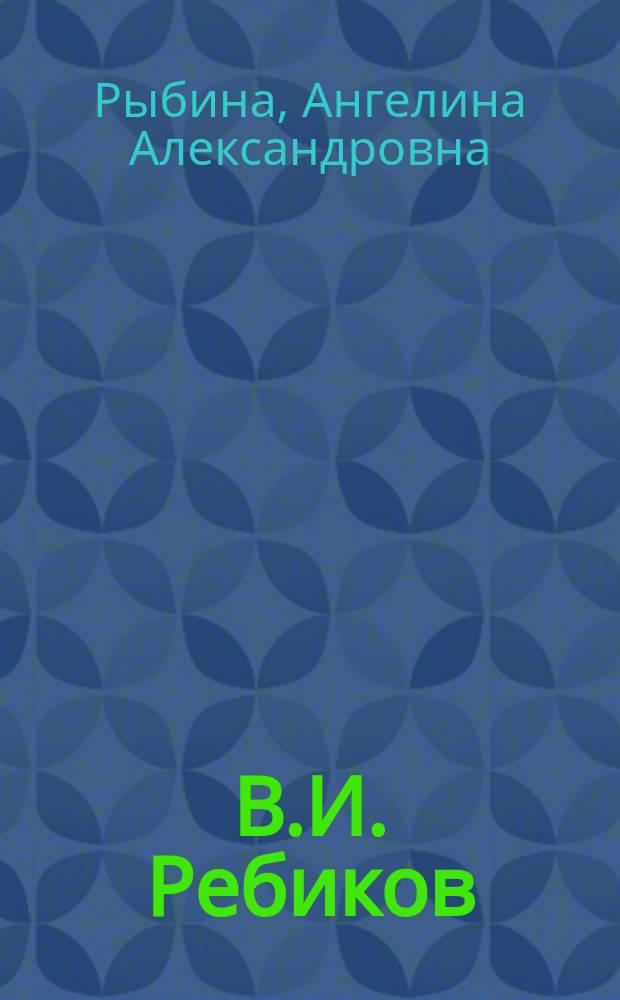 В.И. Ребиков: личность, творчество, эстетика, стиль : автореферат дис. на соиск. уч. степ. кандидата искусствоведения : специальность 17.00.02 <Музыкальное искусство>