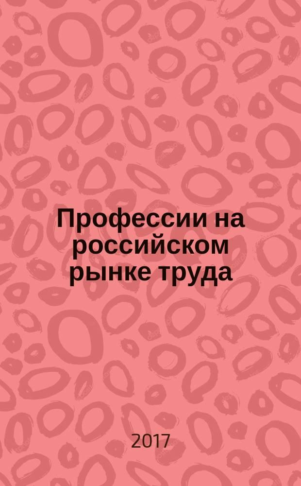 Профессии на российском рынке труда : аналитический доклад НИУ ВШЭ