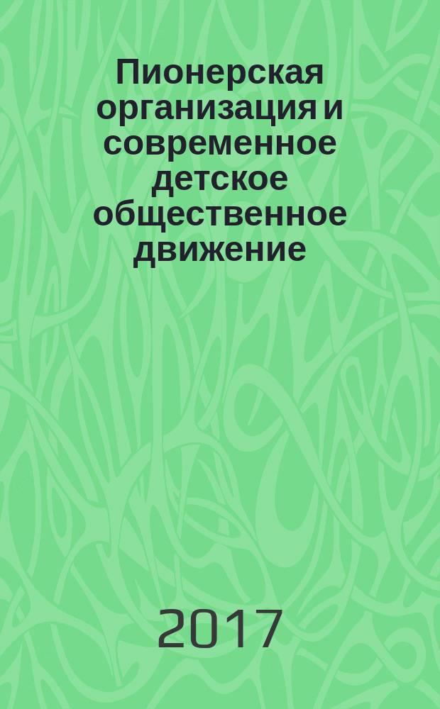 Пионерская организация и современное детское общественное движение: диалектика развития : материалы научно-практической конференции, 17 мая 2017 года, г. Кемерово