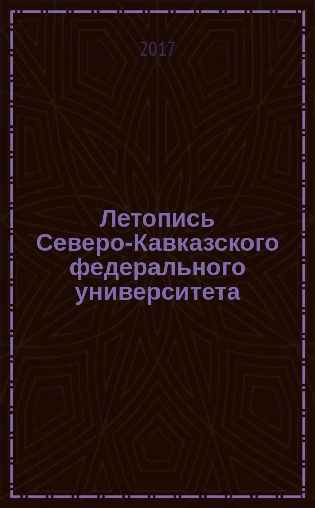 Летопись Северо-Кавказского федерального университета