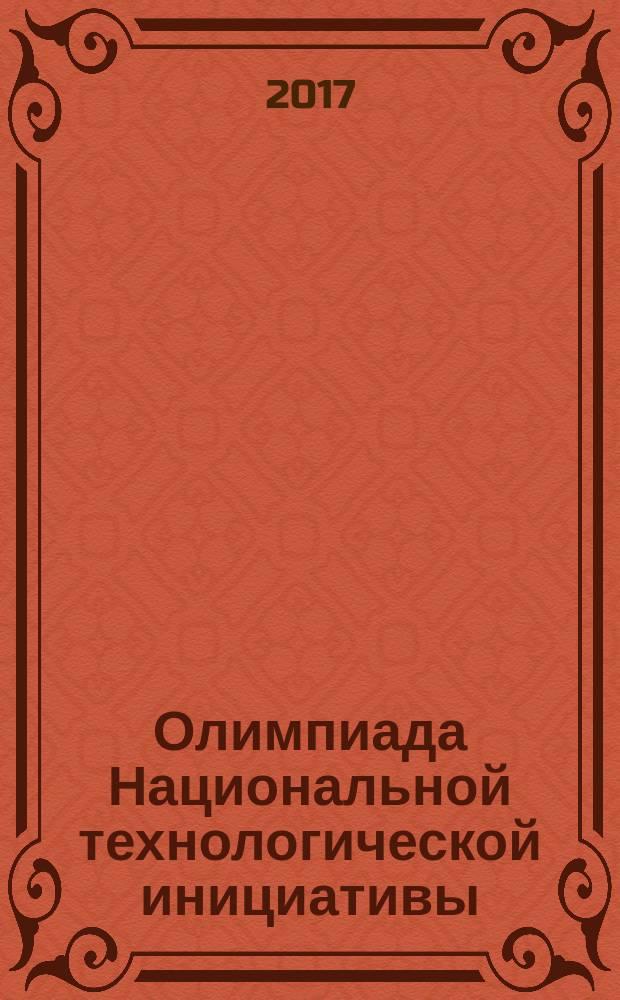 Олимпиада Национальной технологической инициативы : [учебно-методическое пособие в 12 томах. Т. 11 : Современные структуры и материалы