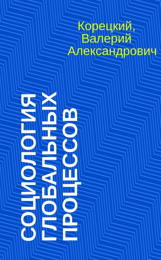 Социология глобальных процессов : учебник для подготовки магистров