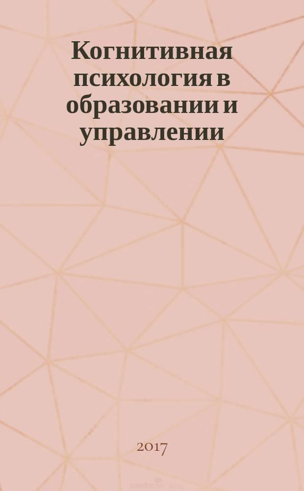 Когнитивная психология в образовании и управлении : учебное пособие