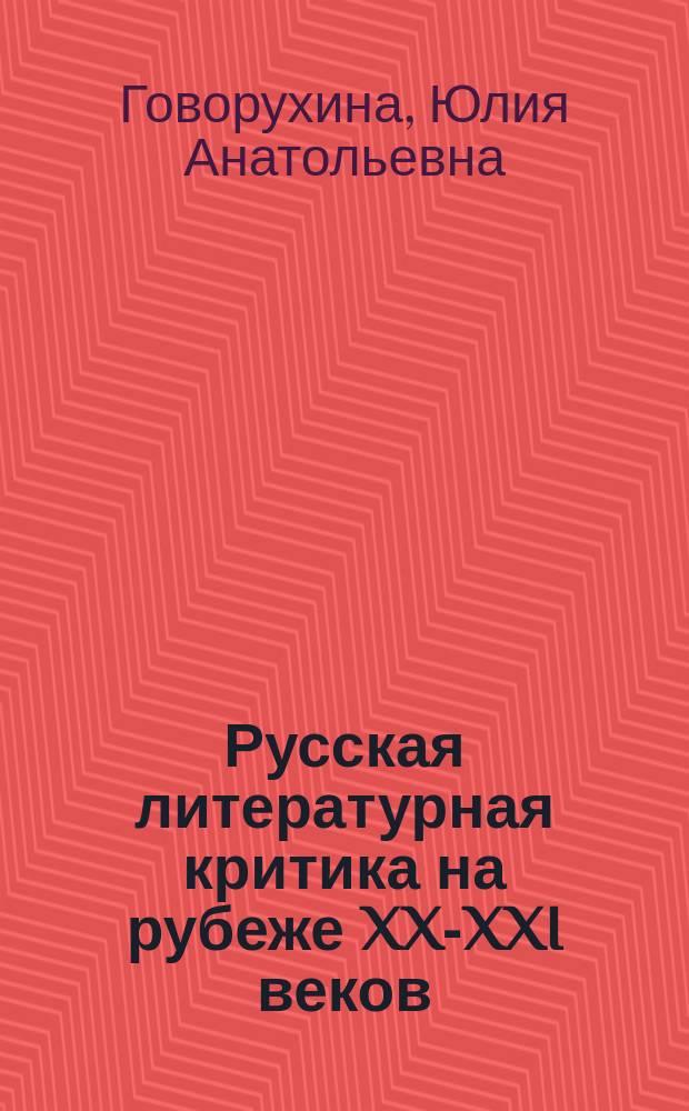 Русская литературная критика на рубеже XX-XXI веков : монография