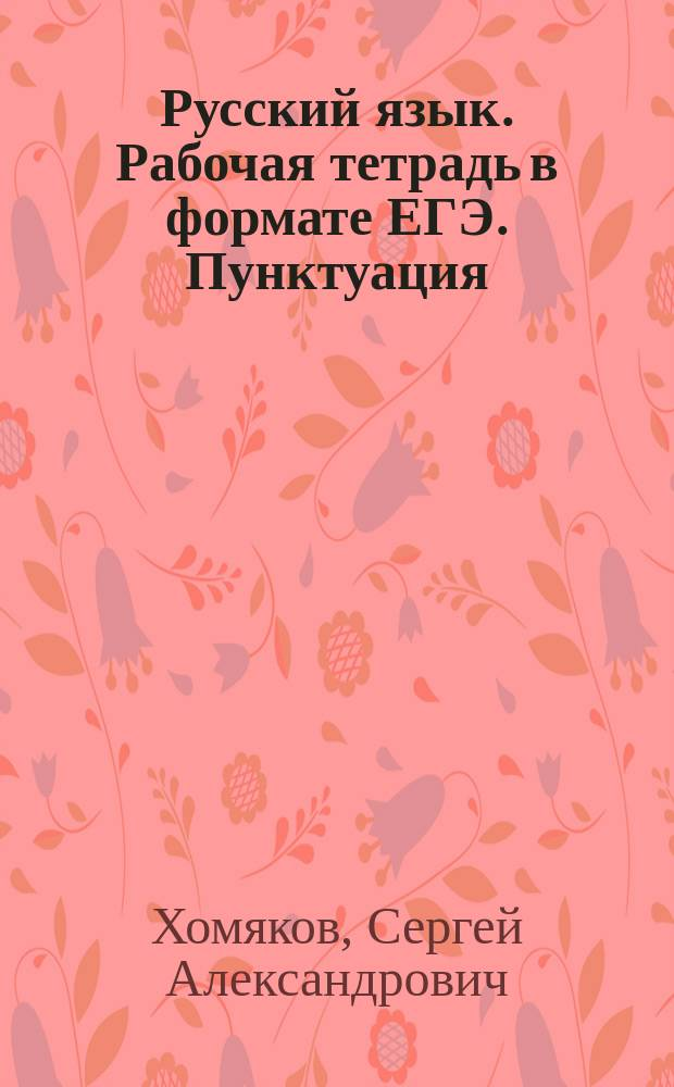 Русский язык. Рабочая тетрадь в формате ЕГЭ. Пунктуация (задания 15-19) : 12+