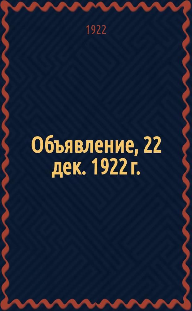 Объявление, 22 дек. 1922 г. : об оплате за пользование электроэнергией : листовка